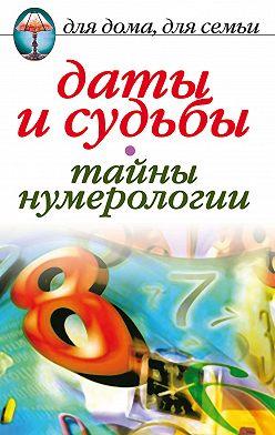 Ирина Некрасова - Даты и судьбы. Тайны нумерологии