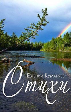 Евгений Куманяев - Стихи