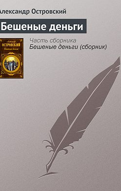 Александр Островский - Бешеные деньги