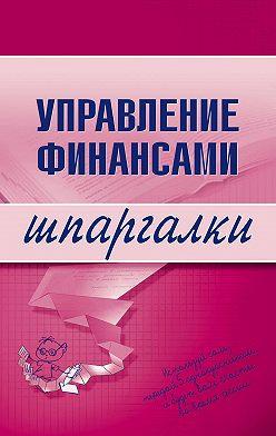 Юлия Дараева - Управление финансами