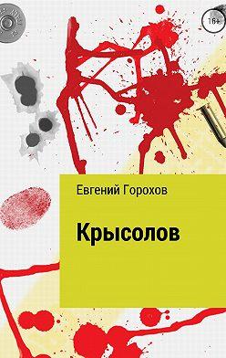 Евгений Горохов - Крысолов