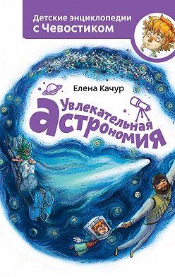 Елена Качур - Увлекательная астрономия