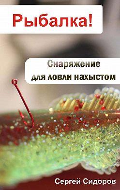 Сергей Сидоров - Снаряжение для ловли нахлыстом