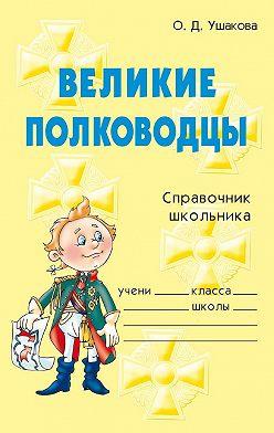 Ольга Ушакова - Великие полководцы