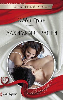 Эбби Грин - Алхимия страсти
