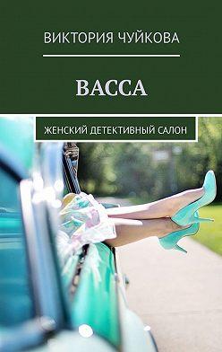 Виктория Чуйкова - Васса. Женский детективный салон