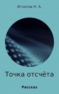 Николай Игнатов - Точка отсчёта
