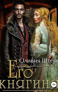 Оливия Штерн - Его княгиня