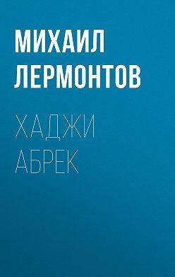 Михаил Лермонтов - Хаджи Абрек