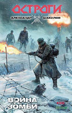 Александр Шакилов - Война зомби
