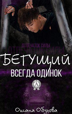 Оксана Обухова - Бегущий всегда одинок