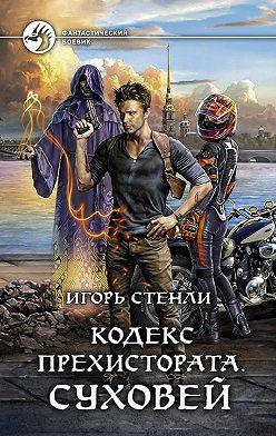 Игорь Стенли - Кодекс Прехистората. Суховей