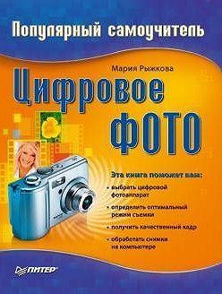 Мария Рыжкова - Цифровое фото. Популярный самоучитель