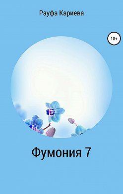 Рауфа Кариева - Фумония 7