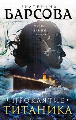 Екатерина Барсова - Проклятие Титаника