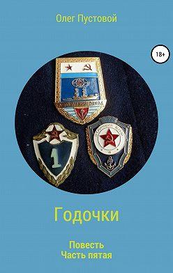 Олег Пустовой - Годочки. Часть пятая