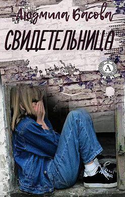 Людмила Басова - Свидетельница