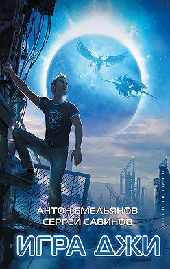 Сергей Савинов - Игра Джи