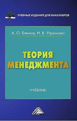 Наталья Угрюмова - Теория менеджмента