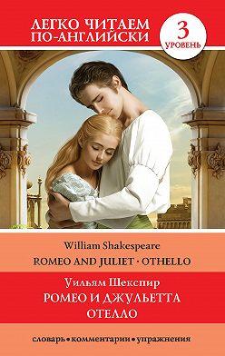 Уильям Шекспир - Romeo and Juliet. Othello / Ромео и Джульетта. Отелло
