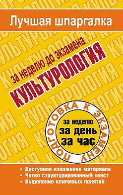 Татьяна Ритерман - Культурология