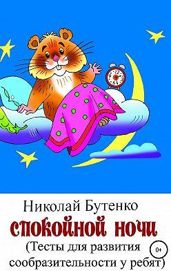 Николай Бутенко - Спокойной ночи