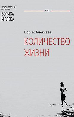 Борис Алексеев - Количество жизни