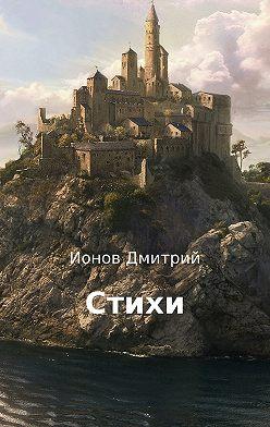 Дмитрий Ионов - Стихи