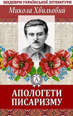 Микола Хвильовий - Апологети писаризму