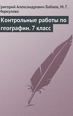 Григорий Бабаев - Контрольные работы по географии.7 класс