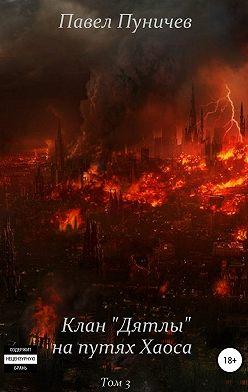 Павел Пуничев - Клан «Дятлы» на путях Хаоса