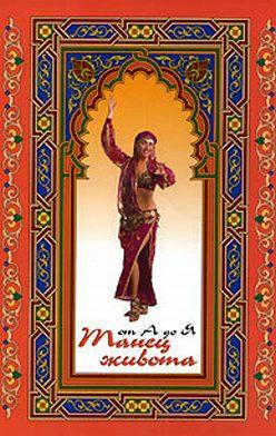 Лилиан Мэй - Танец живота от А до Я
