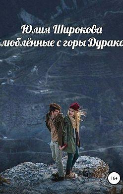 Юлия Широкова - Влюблённые с горы Дураков