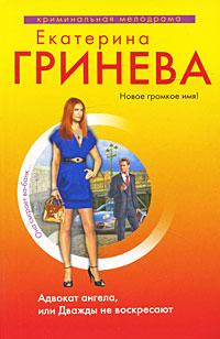 Екатерина Гринева - Адвокат ангела, или Дважды не воскресают
