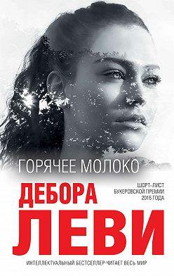 Дебора Леви - Горячее молоко