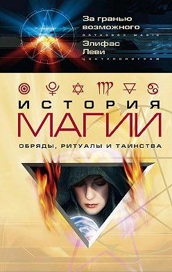 Элифас Леви - История магии. Обряды, ритуалы и таинства