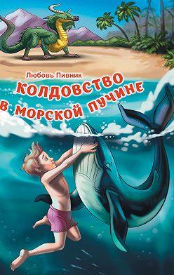 Любовь Пивник - Колдовство в морской пучине