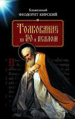 Блаженный Феодорит Кирский - Толкование на 50-й псалом