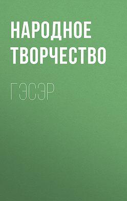 Народное творчество (Фольклор) - Гэсэр