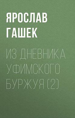 Ярослав Гашек - Из дневника уфимского буржуя (2)