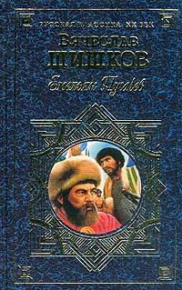 Вячеслав Шишков - Емельян Пугачев, т.1