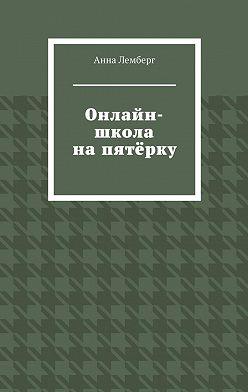 Анна Лемберг - Онлайн-школа напятёрку