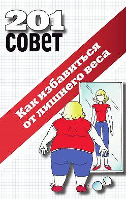 Коллектив авторов - Как избавиться от лишнего веса