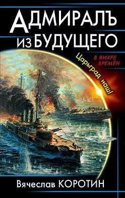 Вячеслав Коротин - Адмиралъ из будущего. Царьград наш!