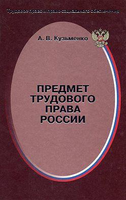 Александр Кузьменко - Предмет трудового права России