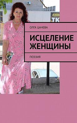 Олга Цанева - Исцеление женщины. Поэзия