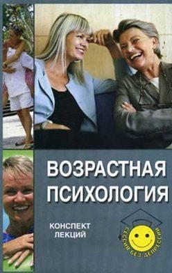 Татьяна Ножкина - Возрастная психология: конспект лекций