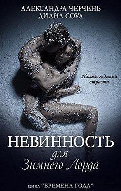 Александра Черчень - Невинность для зимнего лорда
