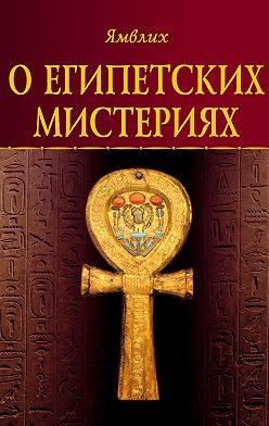 Ямвлих Халкидский - О египетских мистериях