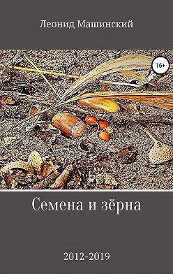 Леонид Машинский - Семена и зёрна